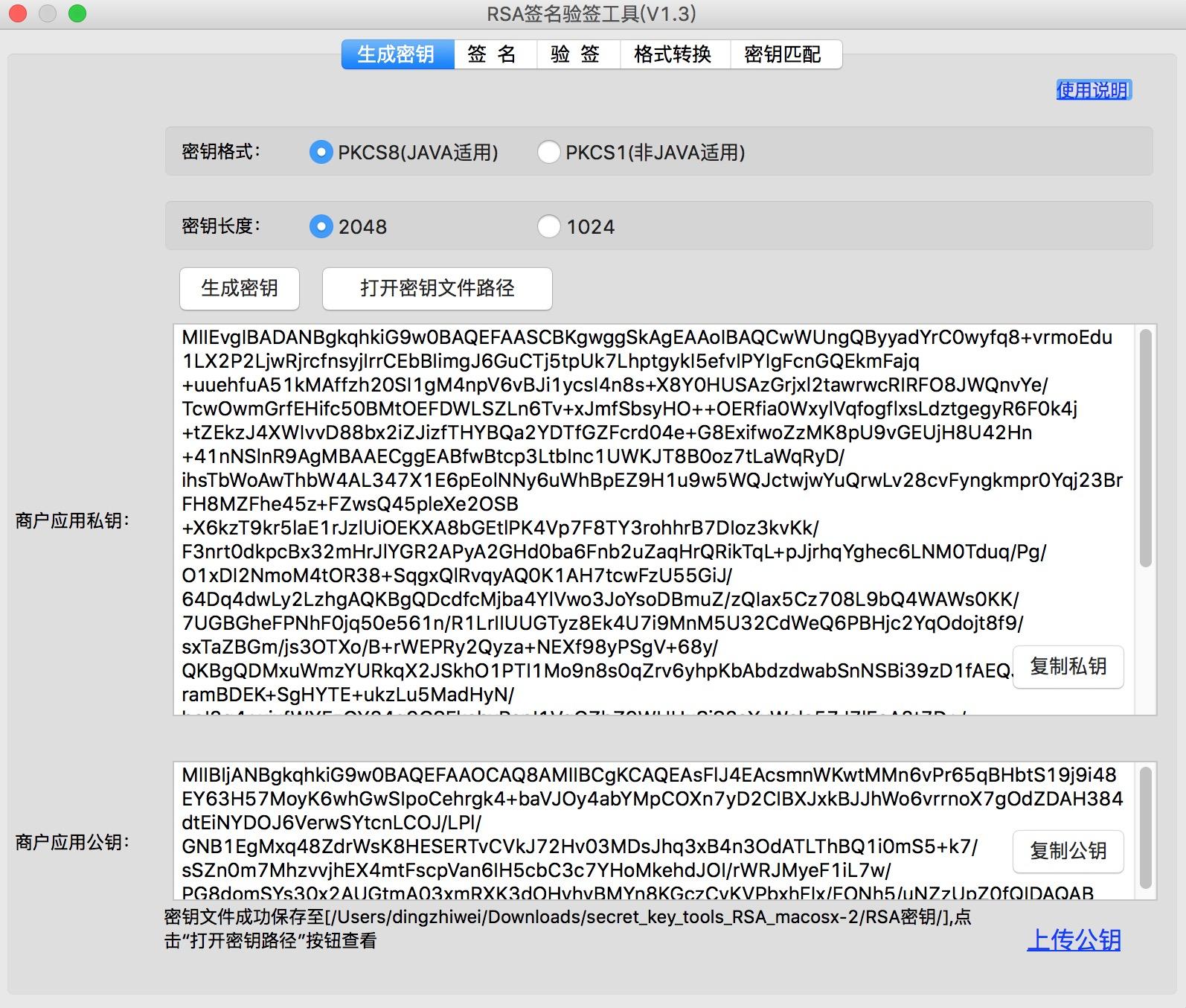 xxpay-Mac生成RSA